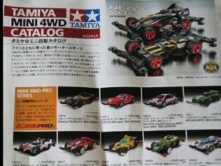 ミニ四駆カタログ