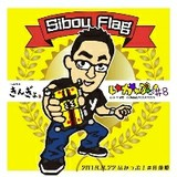 Sibou_Flag