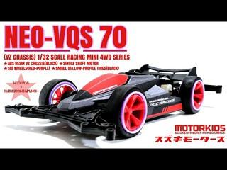 ネオVQS70