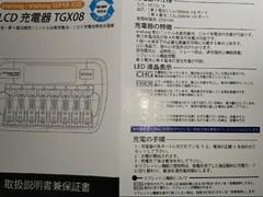 TGX08の性能
