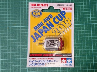 ハイパーダッシュ3モーターJ-CUP2019
