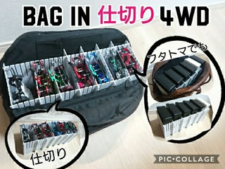 Bag In 仕切り 4wd