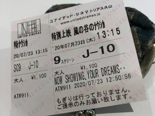 昨日ですけどね。映画館でナウシカを嗜む。