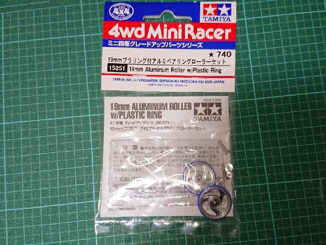 19mmプラリング付きアルミベアリングローラーセット