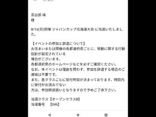 ヨシ❗ 初ジャパンカップ出てくるぞい😆✨✨