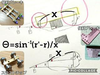 スラストチップやブレーキプレート角度計算
