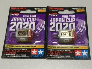 ITEM 95129 ハイパーダッシュモーターPRO J-CUP 2020