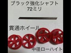 赤ローハイトホイール(ホイール貫通)&72ミリ強化シャフトセット
