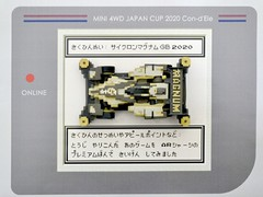 サイクロンマグナム GB 2020