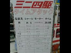 10/19コジマ八王子高倉店