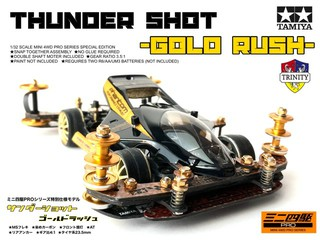 Thunder shot -Gold rush-