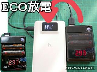 戻す放電器【eco】