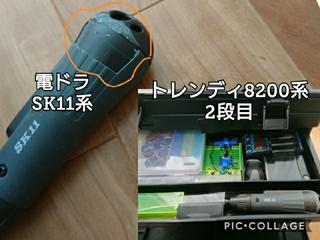 トレンディ8200系SK11収納