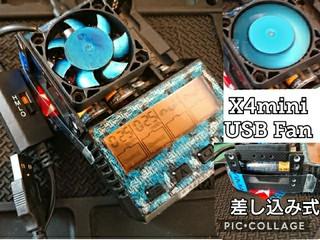 USBファン for X4mini