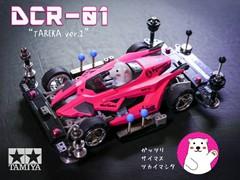 """DCR-01 ビビッド""""TAREKA ver.2"""""""