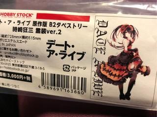 まぁ、3千円くらいしましたね。