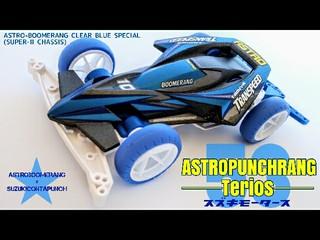 アストロパンチラン テリオス