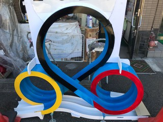 えのもとハイパーオリンピックループ