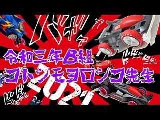 コトシモヨロシコレーシング