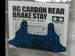 カーボンブレーキステー染色ブルー