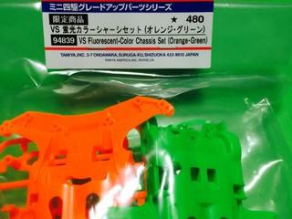 VS蛍光カラーシャーシセット