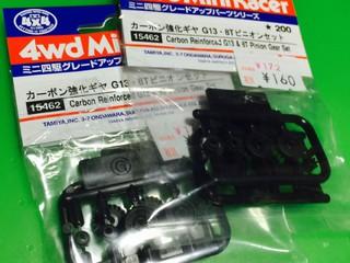 カーボン強化ギヤG13・8Tピニオンセット
