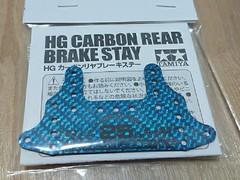 リヤブレーキカーボン 染色ブルー