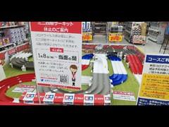 2/19コジマ八王子高倉店