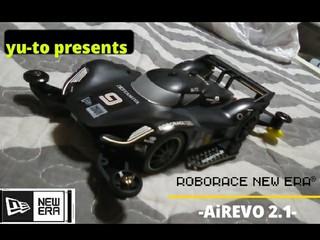 ロボレースNEW ERA  AiREVO(アイレボ)2.1