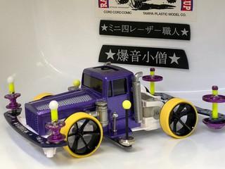 公式レース用 シャコタン★ブルヘッドJr. 完成