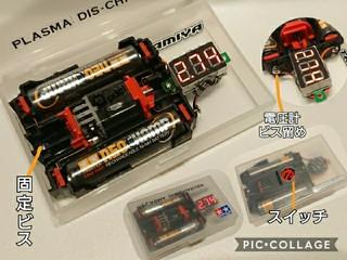 PDC2(プラズマディスチャージャー)