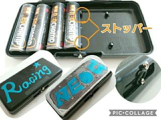 バッテリーケース改