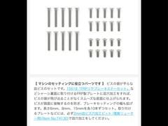 皿ビス(6/8/15mm)