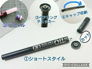 オイルペン【改】