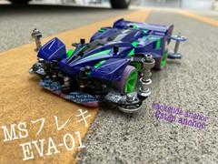 フレキ EVA-01