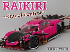 RAIKIRI~Out of control~