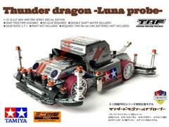 Thunder dragon -Luna probe-