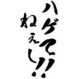 クロ( *´ω`* )ちゃん