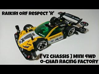 ライキリ ORF Respect 'R' [VZ]