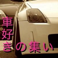 車好きの集い!