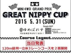 グレートニッピーカップ2015
