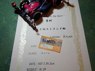 久々入賞!