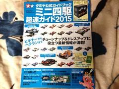 超速ガイド2015