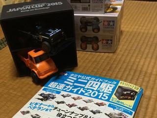 ミニ四駆超速ガイド2015『ミニ四 ガレージ付き』