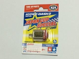 ハイパーダッシュ2モーター 2013ジャパンカップスペシャル