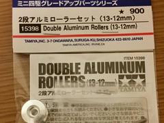 2段アルミローラーセット(13ー12mm)