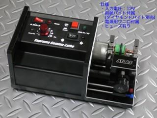 ATLAS シュプレーム コミュレーサー