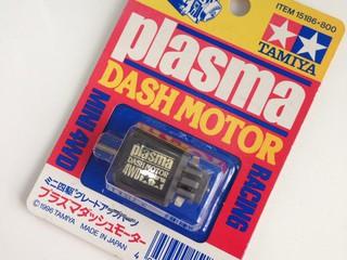 1996年プラズマダッシュモーター
