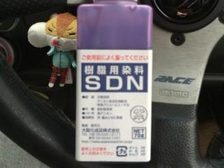 樹脂用染料SDN